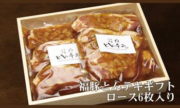 福豚とんテキ